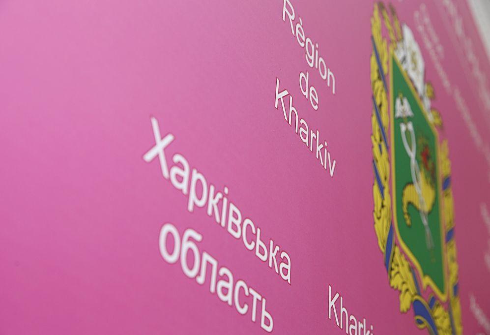 До бюджету Харківської області внесені зміни