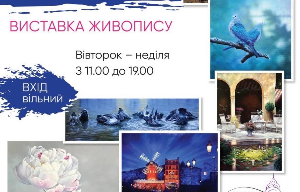 У галереї «Бузок відкрилась персональна виставка живопису