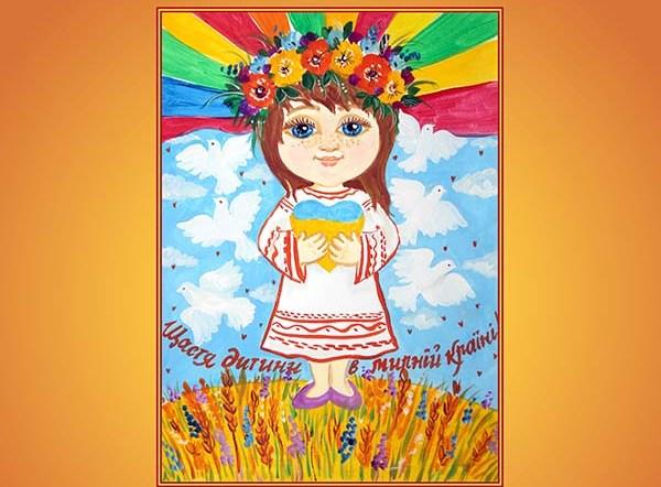 Визначено переможців Всеукраїнського конкурсу дитячої творчості «Незалежна і єдина – моя Україна»