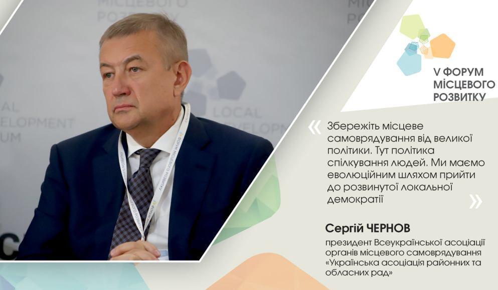 Сергій Чернов: Треба вберегти місцеве самоврядування від великої політики. На місцях має бути політика спілкування людей