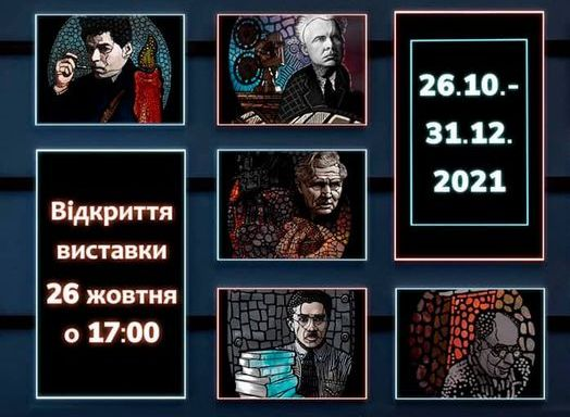 У Харкові покажуть плакати-портрети, виконані в стилі комп'ютерної графіки