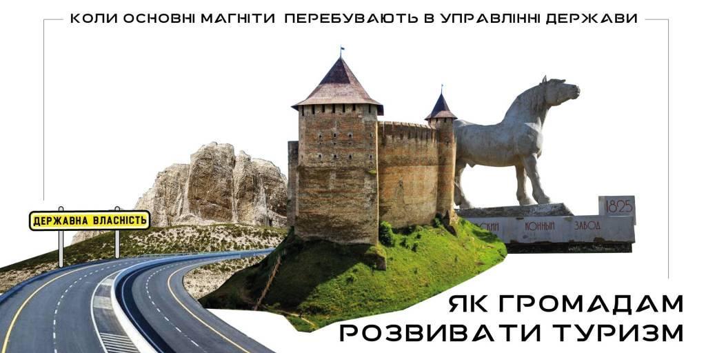 Представники громад обговорюватимуть розвиток туризму на своїх територіях