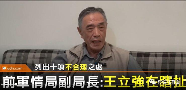 """台前""""军情局""""中将:自称中国特工的王立强电影看多了(图)"""