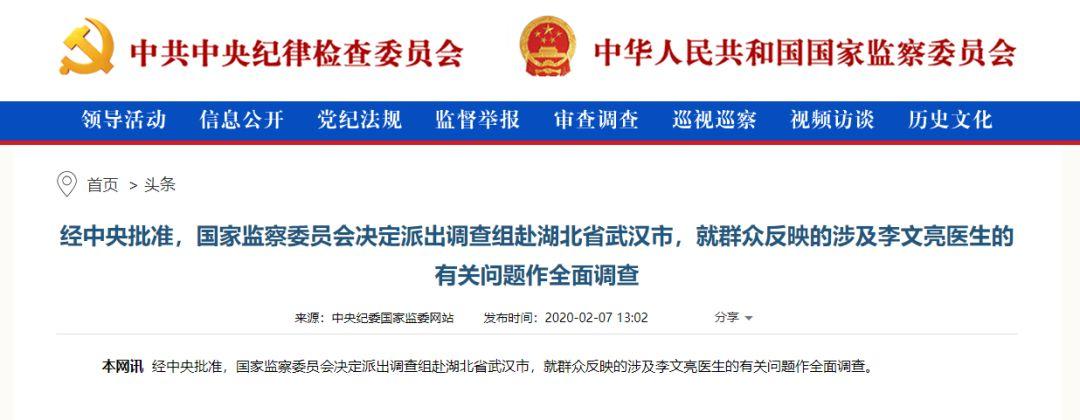 """李文亮双亲已痊愈,其妻并未感染希望""""不被打扰""""(图)"""