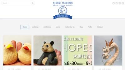animalier - 彫刻家 馬塲稔郎 公式ウェブサイト