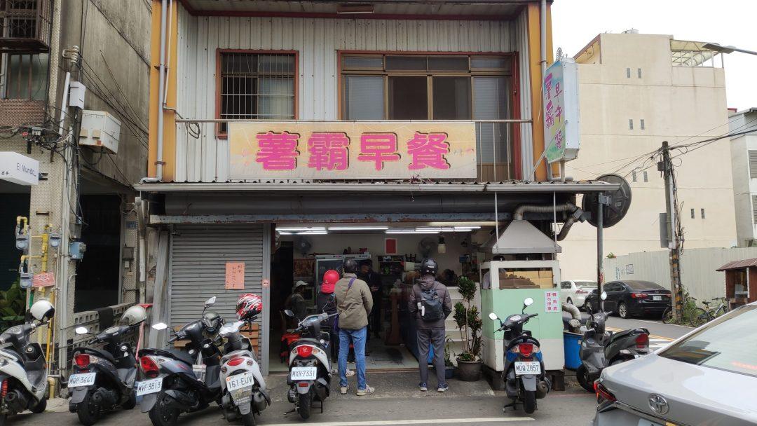 新竹東區美食 薯霸早餐 超人氣排隊早餐