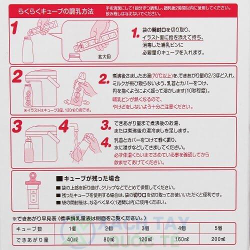 Sữa Meiji số 0 dạng 24 thanh dành cho bé 0 đến 12 tháng tuổi