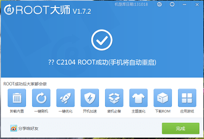 VRoot-Tool-1 root Sony Xperia L 2