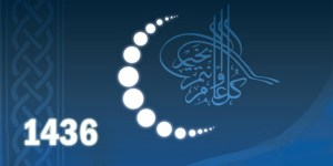 Les dates clés de l'islam