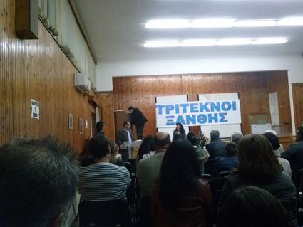 Triteknoi xanthis