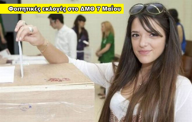 ekloges_foititikes