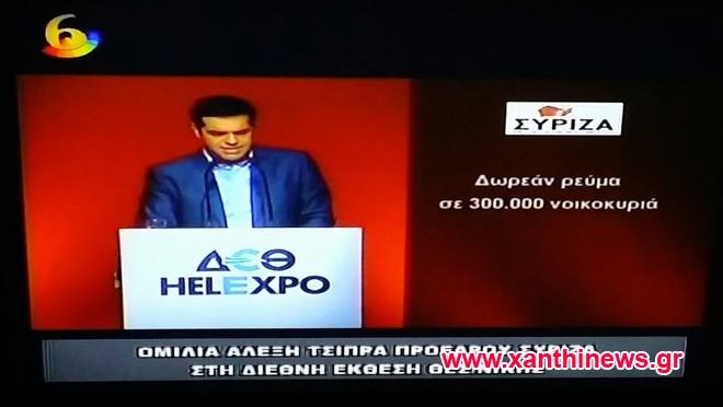 deth syriza (1)
