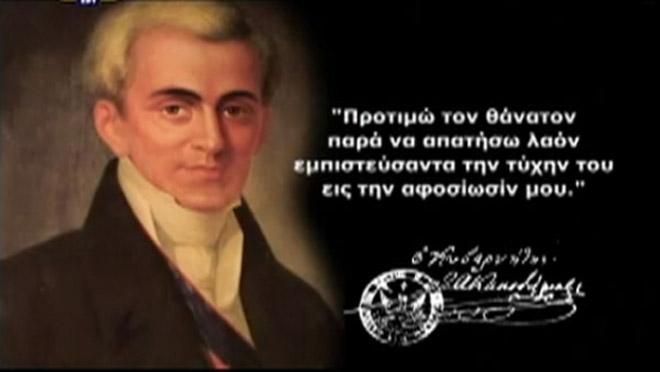 ioannhs kapodistrias