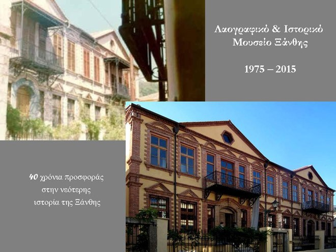 Xanthi's Museum 1975 -2015 1a