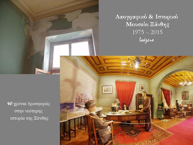 Xanthi's Museum 1975 -2015 5a