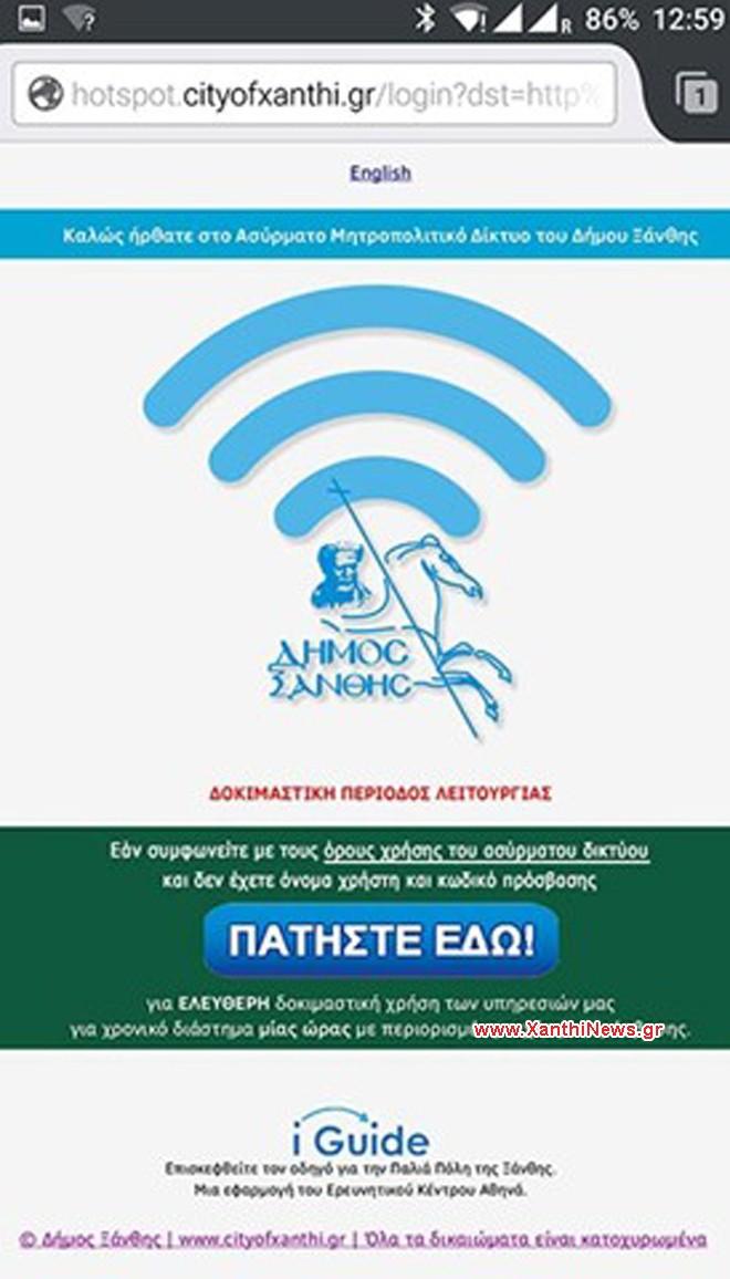 wifi dhmos asyrmato diktio2