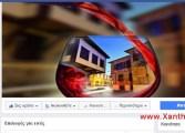 Μια αλλιώτικη Ξανθιώτικη σελίδα στο facebook… Αλλιώτικες Προτάσεις: «Χορηγός αισιοδοξίας»