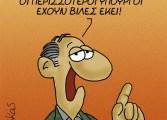 ΣΚΙΤΣΟ-Αρκάς για τους υπουργούς... ΣΥΡΙΖΑ – ΑΝΕΛ