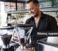 Θέση μόνιμης εργασίας σε καφέ της πόλης