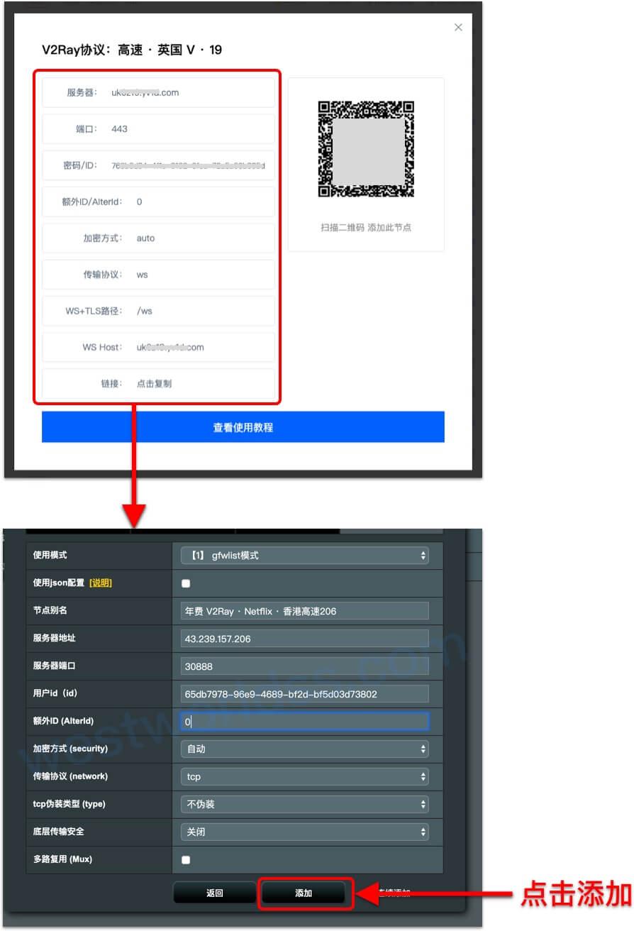梅林(路由器)教程 - 西部世界VPN