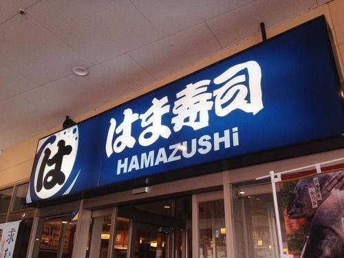 女一人で回転寿司へ、はま寿司のカリカリポテトはまります!