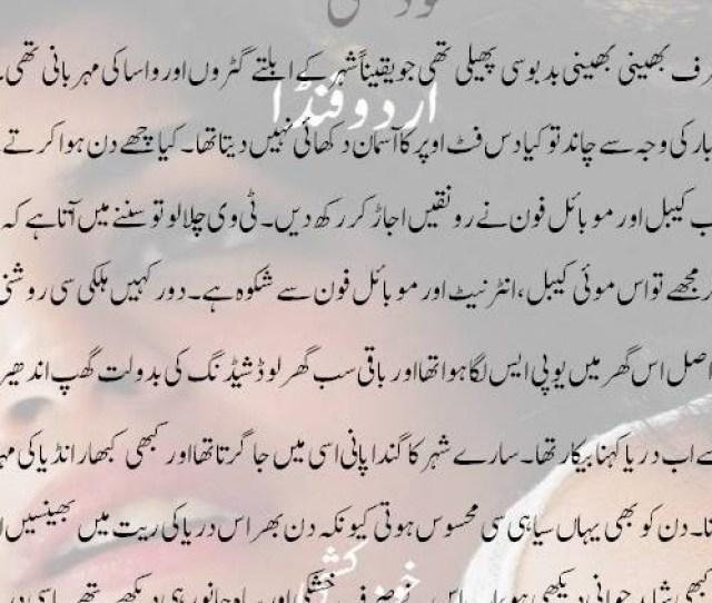 Hindi Urdu Sex Stories