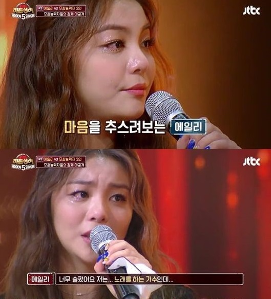 Pic 2 - Ailee struggles with her weight