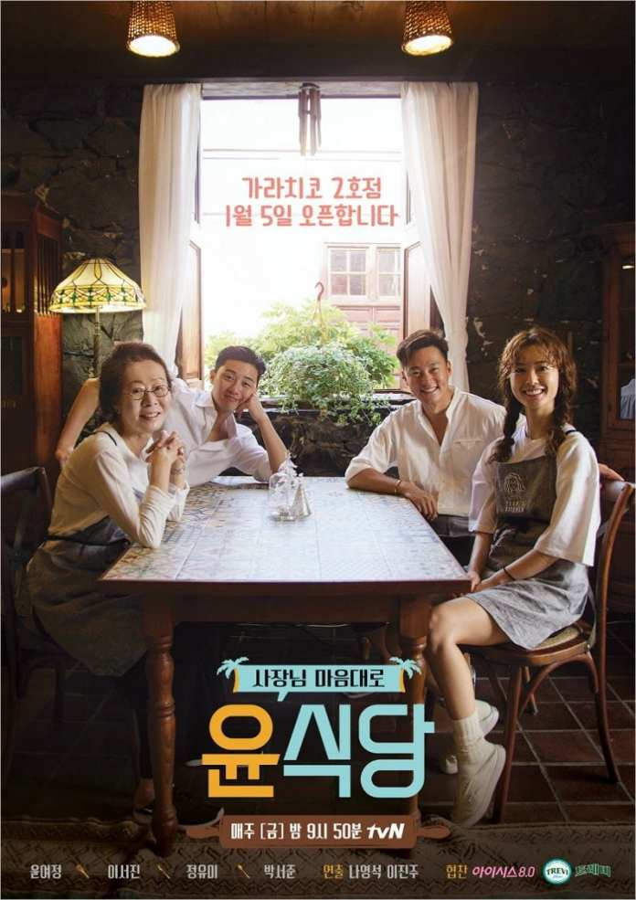 Pic 1 - Do you know the new scandal of Youn's Kitchen?