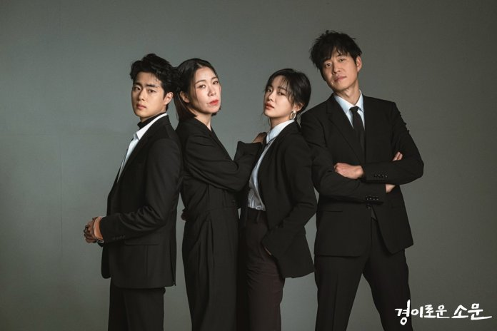 Cover - 'The Uncanny Counter' cast will collaborate with tvN on a special broadcast