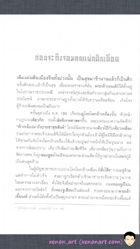 2013-01-21_12-01-27