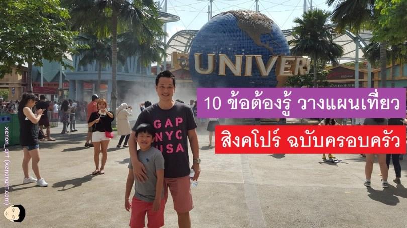 10tips_singapore_family