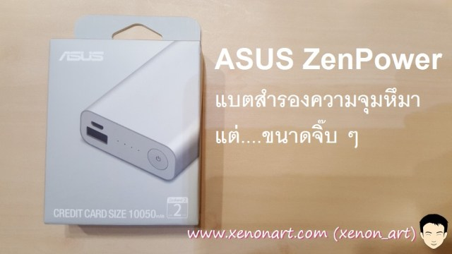 asus_zenpower (1)