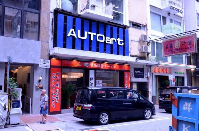 autoart-hk