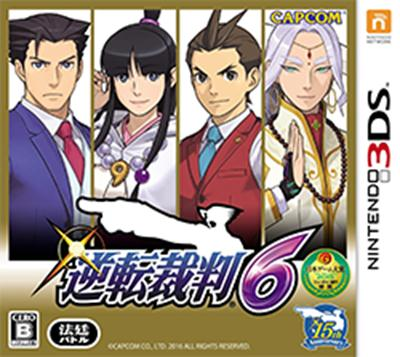 Portada-Descargar-phoenix-wright-ace-attorney-spirit-of-justice-eur-3ds-Gateway3ds-Sky3ds-CIA-Emunad-Roms-3DS-xgamersx.com