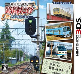 Portada-Descargar-Roms-3ds-Mega-Tetsudou-Nippon-Rosen-Tabi-Ohmi-Tetsudou-Hen-JPN-3DS-Gateway3ds-Sky3ds-Emunad-xgamersx.com