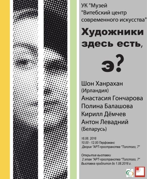 Poster for Художники здесь есть?/AaH! Artists are Here
