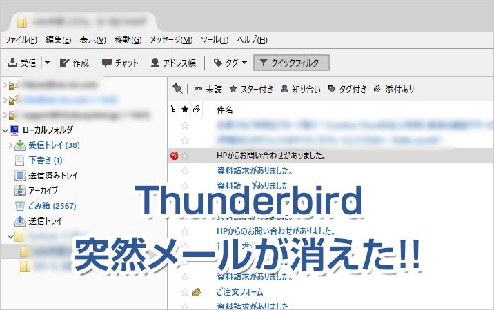 Thunderbird突然メールが消えた!