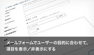 メールフォームでユーザーの目的に合わせて、項目を表示/非表示にする