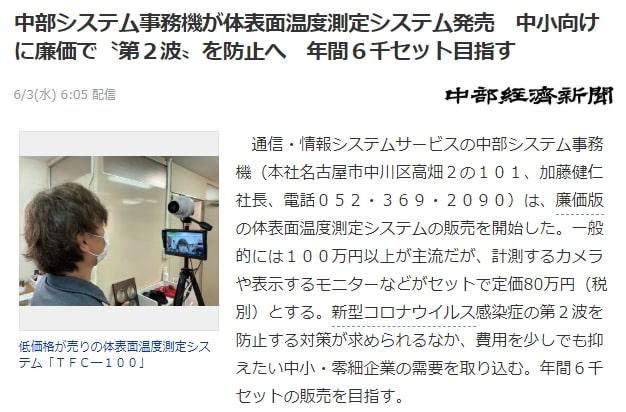 弊社取扱商品「体表面温度測定システム」がヤフーニュースに掲載されました。