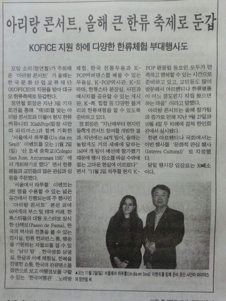 Xiahpop en diario coreano