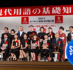 Palabras del año 2017 en Japón