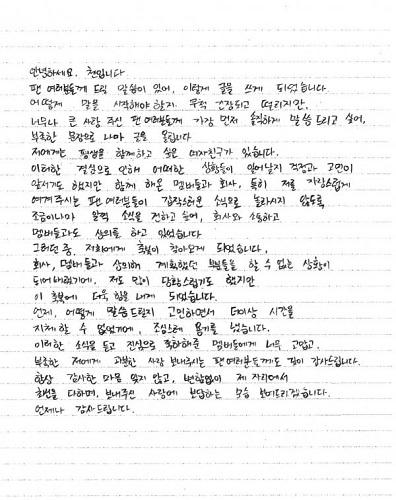 ¡Chen de EXO se va a casar! y ¿será padre?