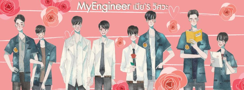 "[Lakorn BL] ""My Engineer"""