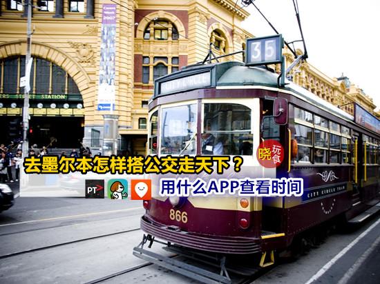 【墨尔本交通你知多少?】公交费用 + 下载什么APP查看班车时间表