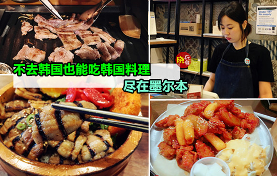 【墨尔本韩国料理】有烧烤、炸鸡、泡菜、烧酒...还有Oppa!!尽在墨尔本!