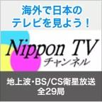 海外で日本のTVを見よう