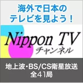 bnr_nippon-tv