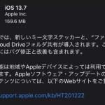 iOS 13.7 OTA update