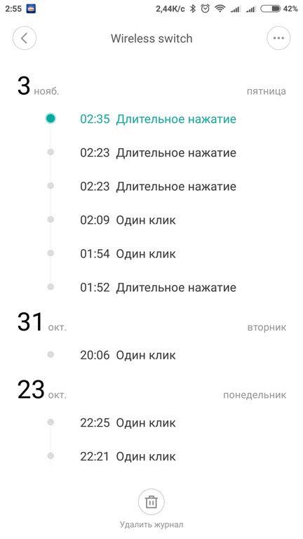 Лог кнопки Xiaomi MiHome