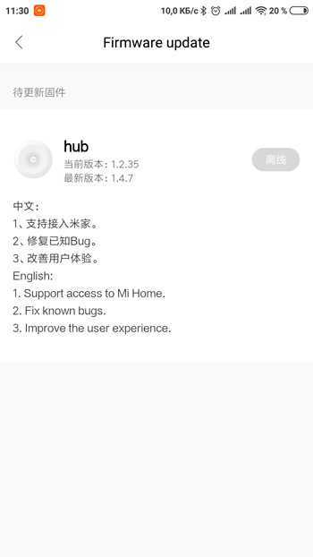 Обновление прошивки Aqara Hub до версии 1.4.7